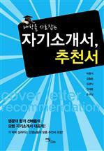 대학을 사로잡는 자기소개서ㆍ추천서