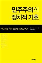 민주주의의 정치적 기초
