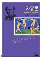 자유론 - 자유에 관한 인류 최고의 보고서