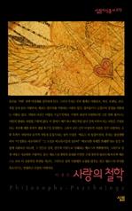 사랑의 철학 - 살림지식총서 073