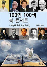 100인 100색 북 콘서트 : 세상에 우뚝 서는 독서법