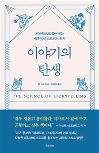 이야기의 탄생 - 뇌과학으로 풀어내는 매혹적인 스토리의 원칙