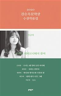 2020김승옥문학상 수상작품집