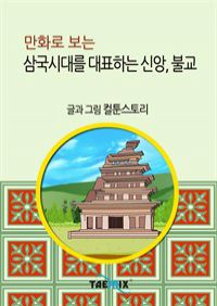 만화로 보는 삼국시대를 대표하는 신앙, 불교