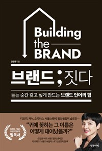 브랜드 ; 짓다 - 듣는 순간 갖고 싶게 만드는 브랜드 언어의 힘