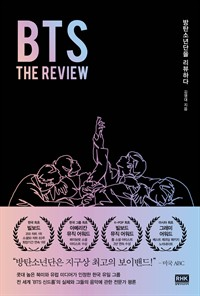 BTS : THE REVIEW -방탄소년단을 리뷰하다