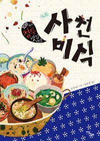 사천미식 - 108가지 청두(成都) 맛집여행