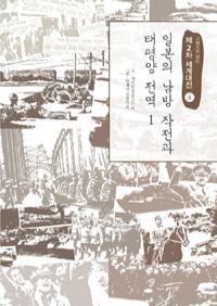 일본의 남방작전과 태평양 전역 1