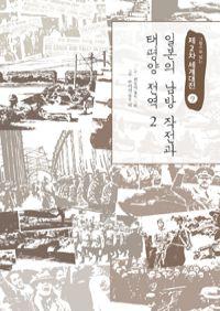 일본의 남방작전과 태평양 전역 2
