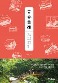 규슈올레 - 놀멍 쉬멍 먹멍 일본 규슈 걷기 여행