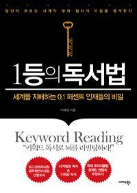 1등의 독서법 - 세계를 지배하는 0.1퍼센트 인재들의 비밀