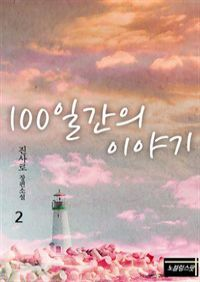 100일간의 이야기 2