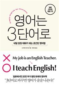 영어는 3단어로 - 내일 당장 대화가 되는 초간단 영어법