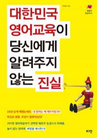 대한민국 영어 교육이 당신에게 알려주지 않는 진실 - 애로우 잉글리시