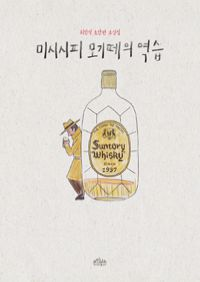 미시시피 모기떼의 역습 - 최민석 초단편 소설집