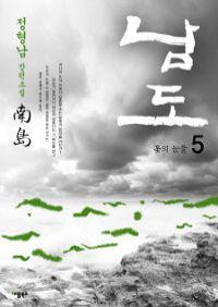남도 5 - 꽃의 눈물, 제1회 채만식문학상 수상작