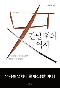 칼날 위의 역사 - 역사학자, 조선을 읽고 대한민국을 말하다