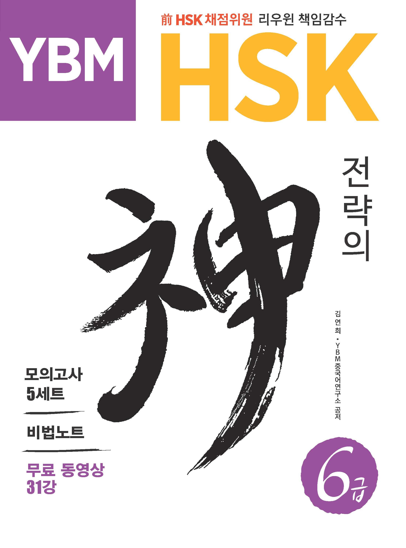 YBM HSK 전략의 신 6급