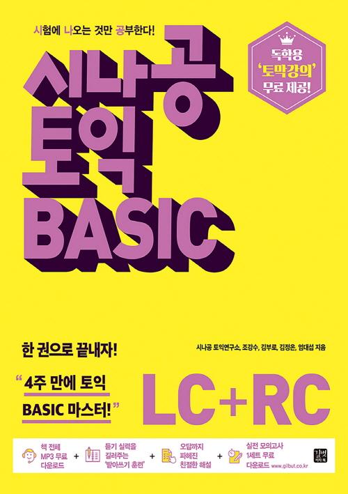 시나공 토익 BASIC (LC + RC)