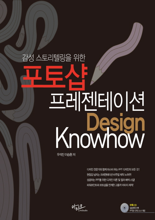감성스토리텔링을 위한 포토샵 프레젠테이션 Design Knowhow