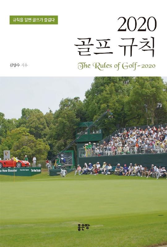 2020 골프 규칙