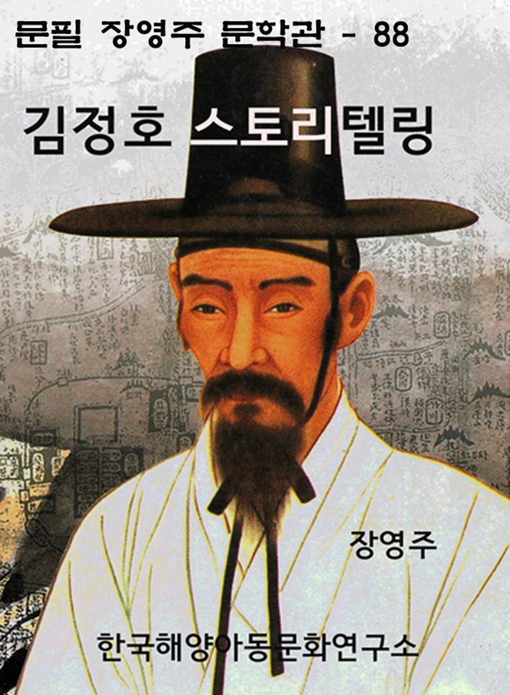 김정호 스토리텔링