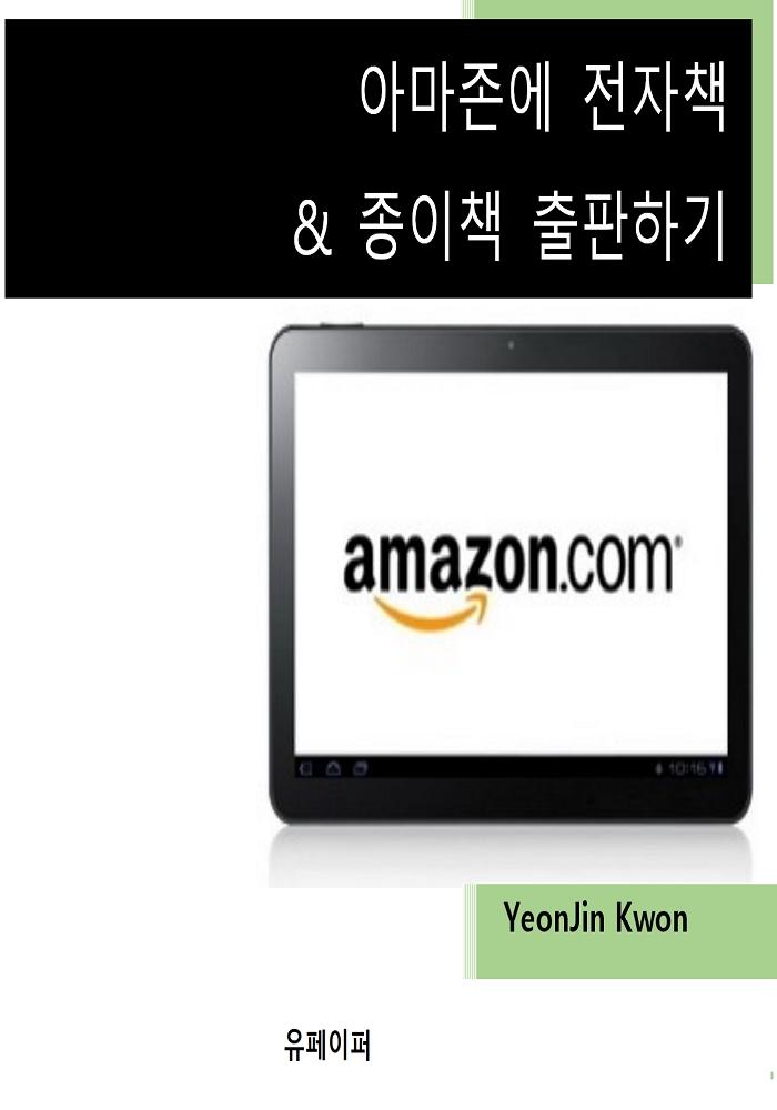 아마존에 전자책 종이책 출판하기