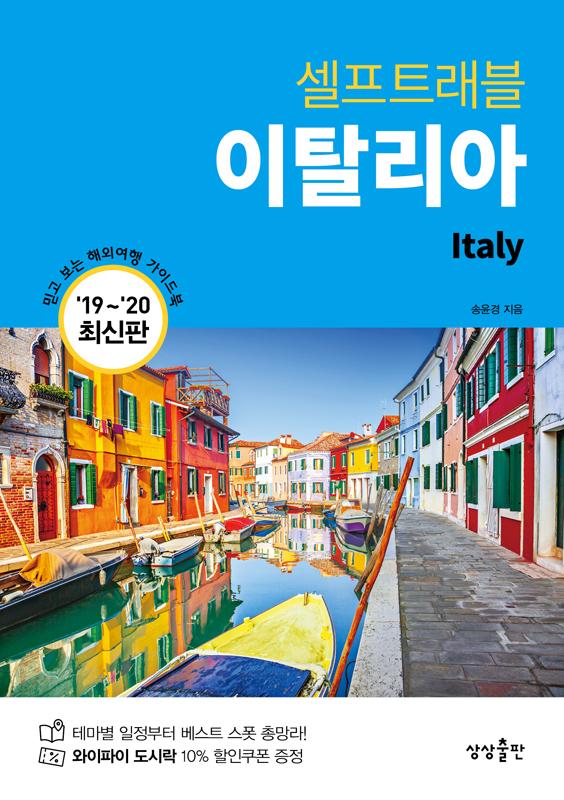이탈리아 셀프트래블 (2019-2020)
