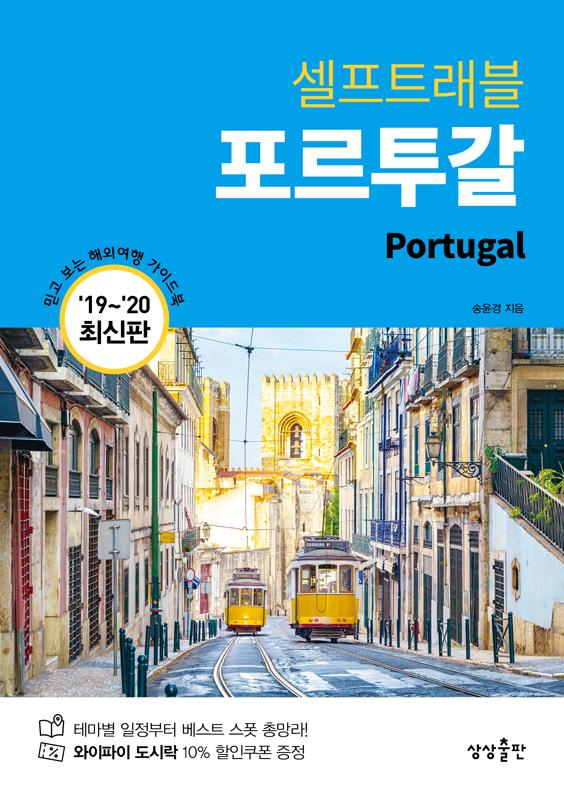 포르투갈 셀프트래블 (2019-2020)