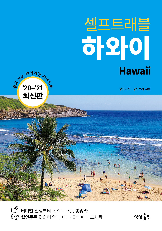 하와이 셀프트래블 (2020-2021)