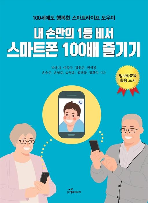 내 손안의 1등 비서 스마트폰 100배 즐기기