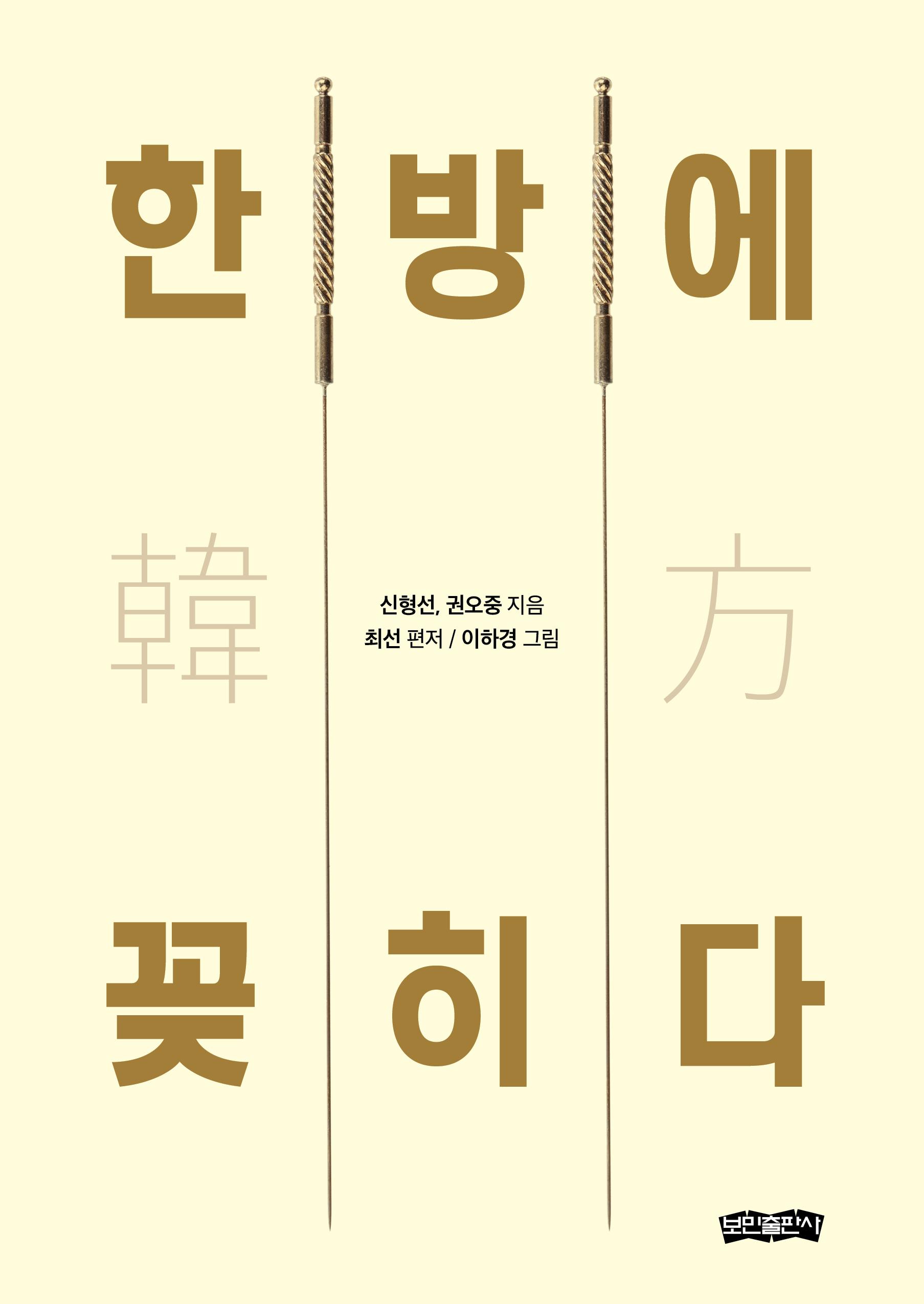한방(韓方)에 꽂히다