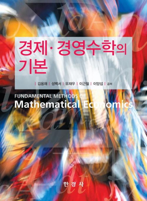경제경영수학의 기본