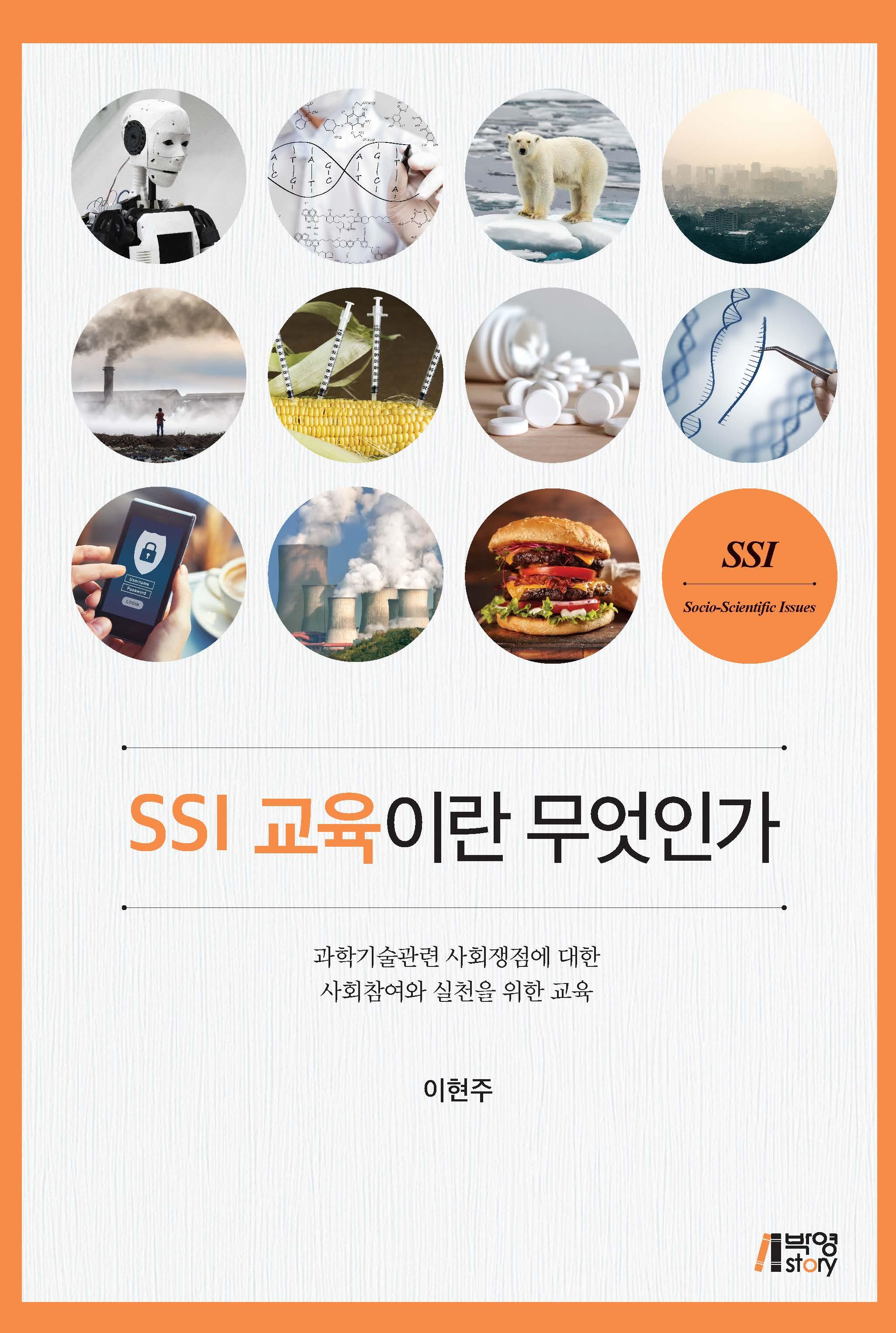 SSI 교육이란 무엇인가 : 과학기술관련 사회쟁점에 대한 사회참여와 실천을 위한 교육