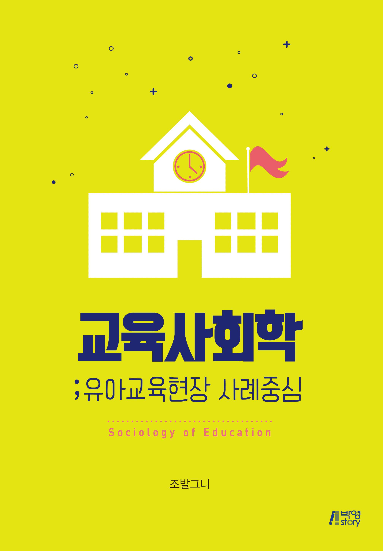 교육사회학 : 유아교육현장 사례중심