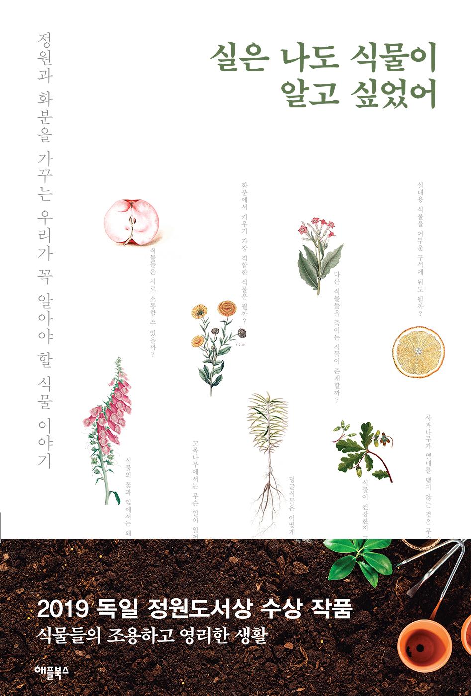 실은 나도 식물이 알고 싶었어 : 정원과 화분을 가꾸는 우리가 꼭 알아야 할 식물 이야기