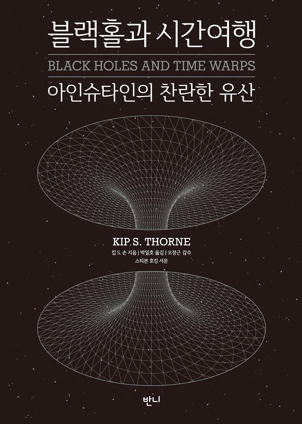 블랙홀과 시간여행 : 아인슈타인의 찬란한 유산