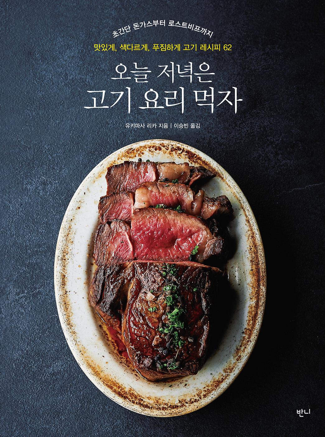 (초간단 돈가스부터 로스트비프까지) 오늘 저녁은 고기 요리 먹자 : 맛있게, 색다르게, 푸짐하게 고기 레시피 62