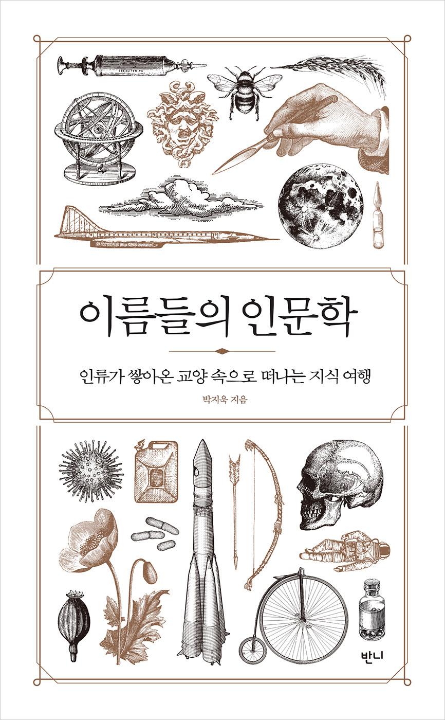 이름들의 인문학 : 인류가 쌓아온 교양 속으로 떠나는 지식 여행