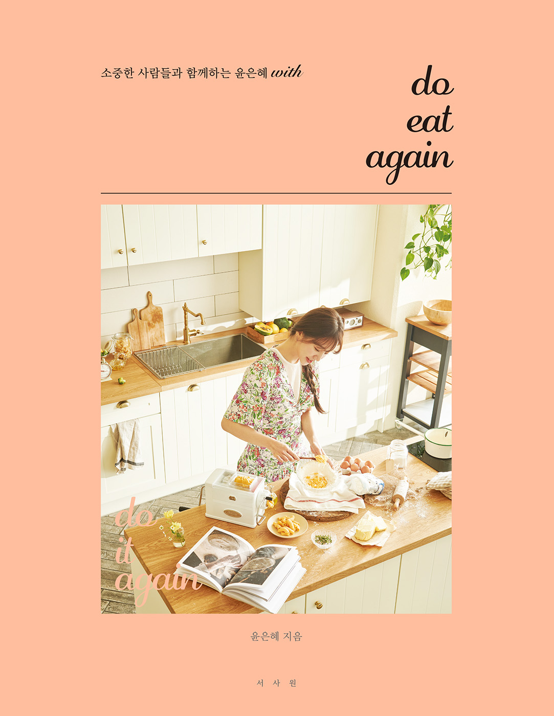 do eat again : 소중한 사람들과 함께하는 윤은혜 with