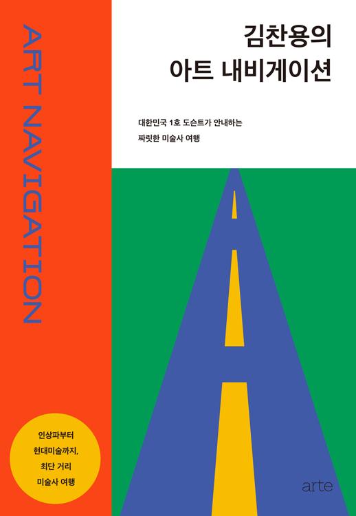 김찬용의 아트내비게이션