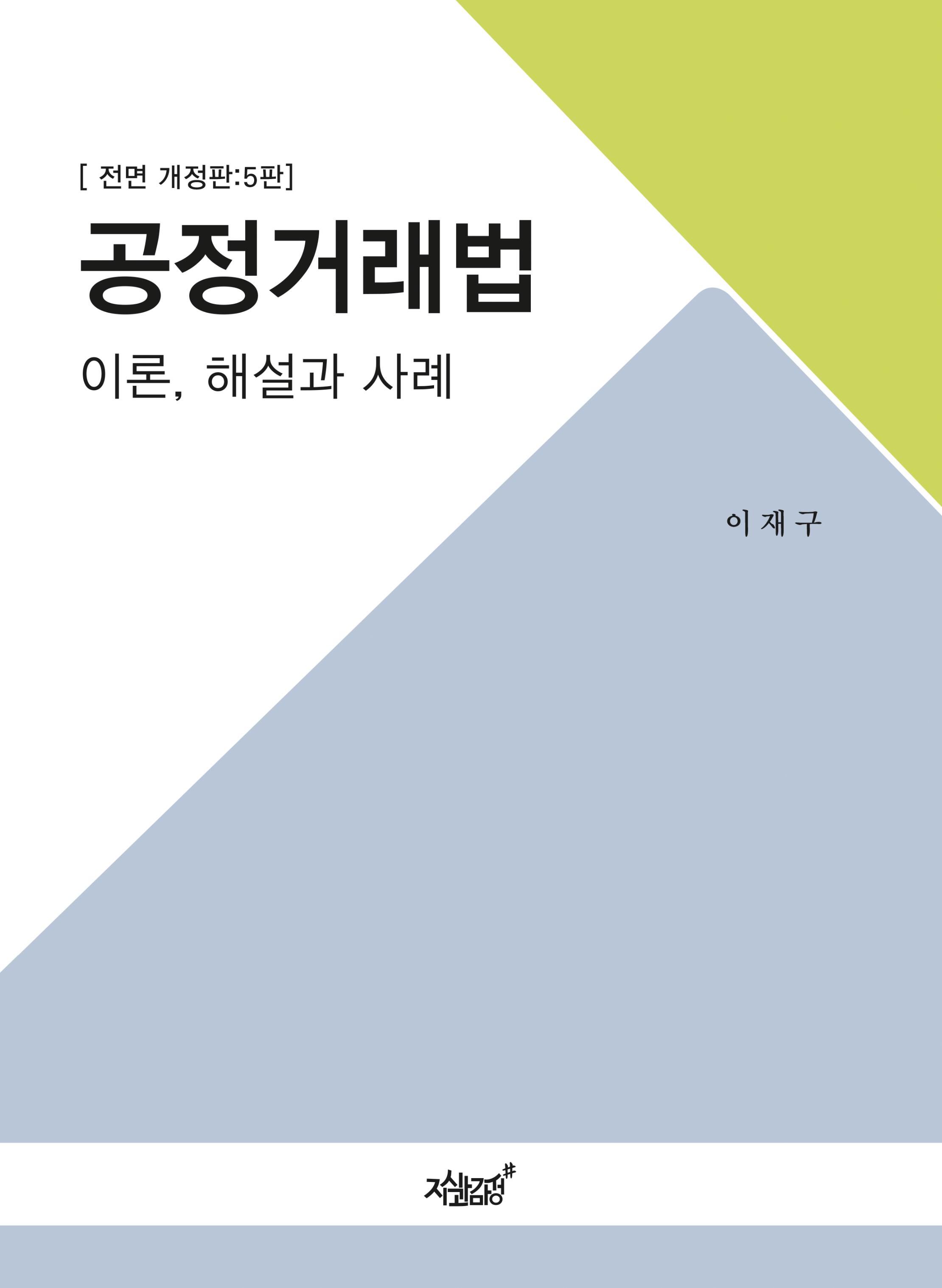 공정거래법 전면개정판 5판