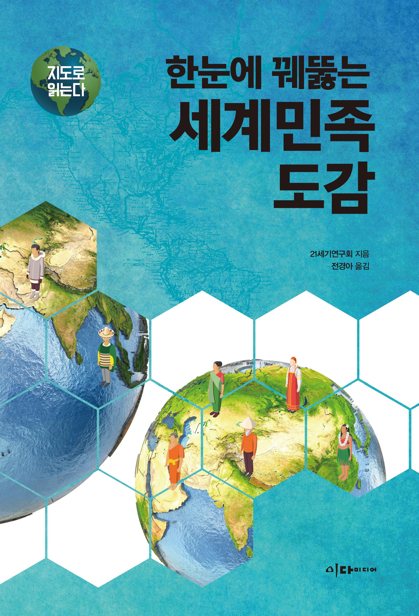 지도로 읽는다 한눈에 꿰뚫는 세계민족 도감