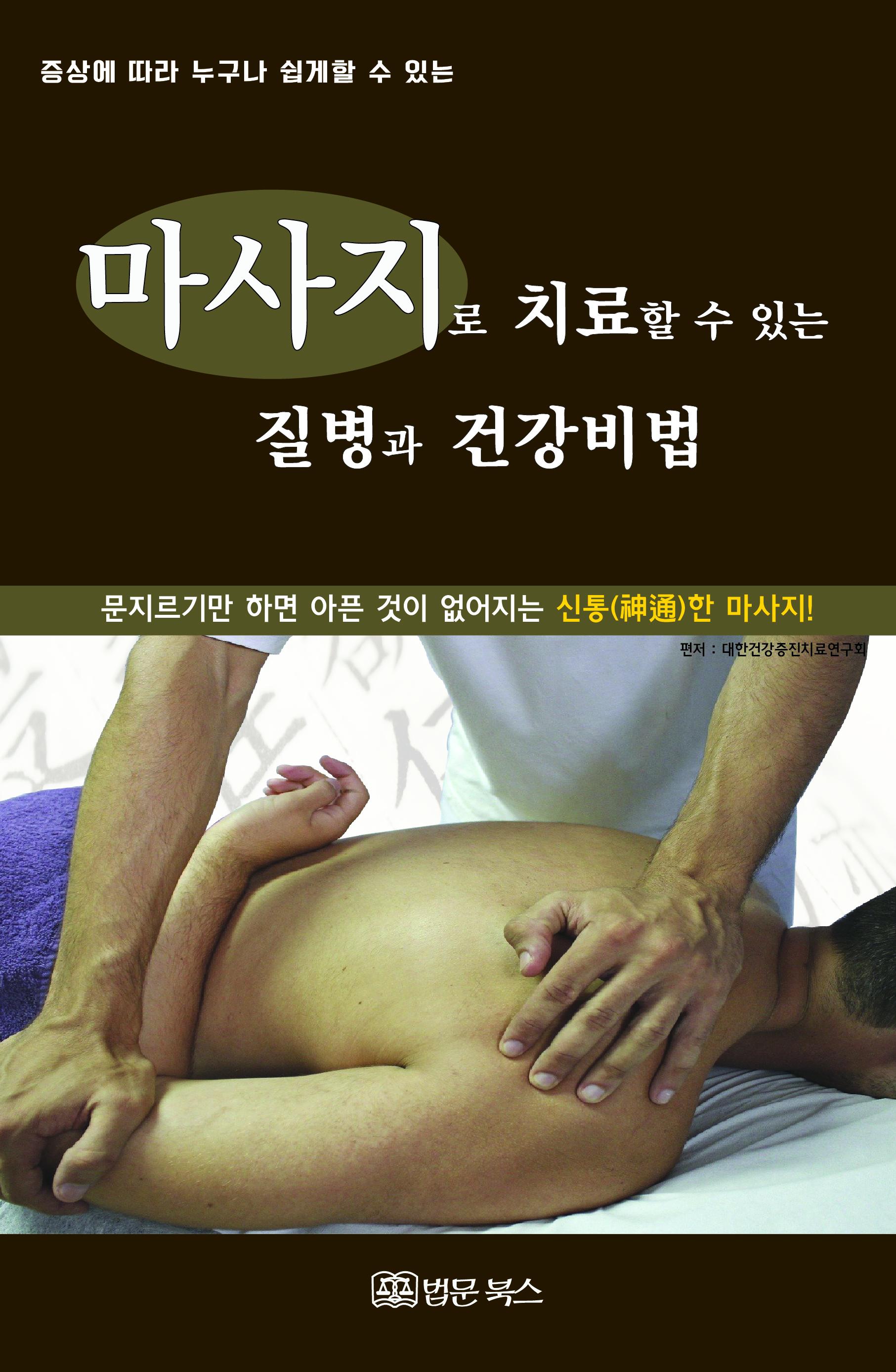 마사지로 치료할 수 있는 질병과 건강비법