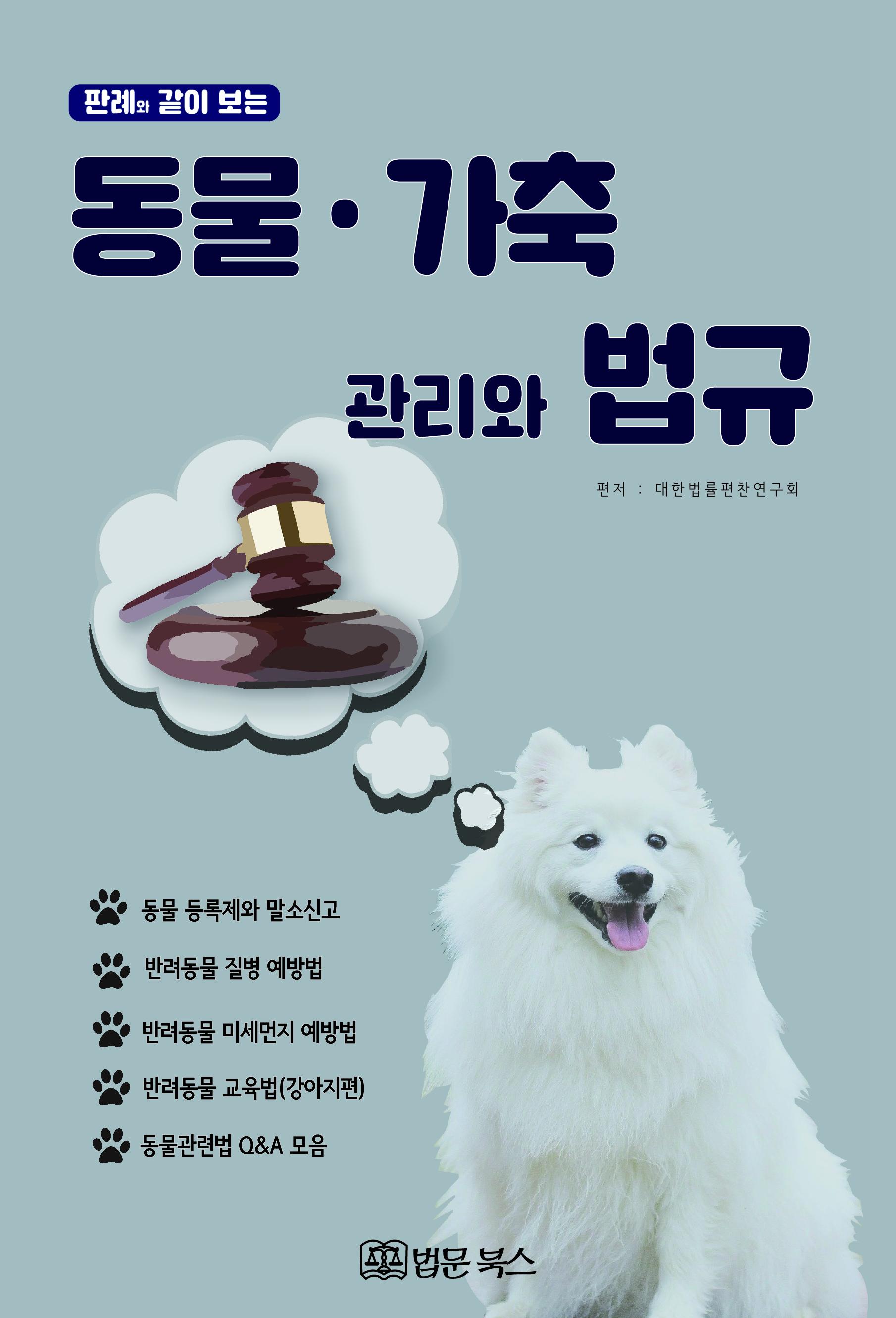동물·가축 관리와 법규