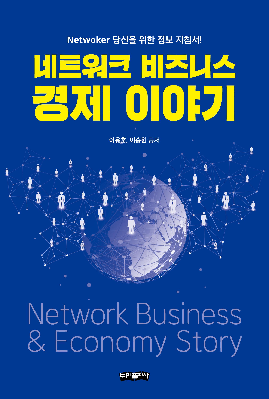 네트워크 비즈니스 경제 이야기