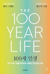 100세 인생 - 리커버