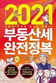 2021 부동산세 완전정복