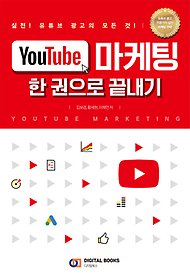 YouTube 마케팅 한 권으로 끝내기
