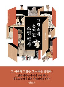 그림속에 숨겨진 조선 역사